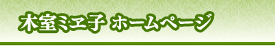木室ミエ子ホームページ