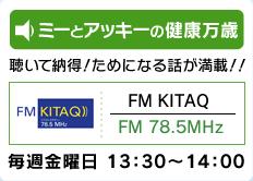 FMキタキュー