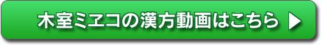 木室ミヱ子の漢方動画はこちら